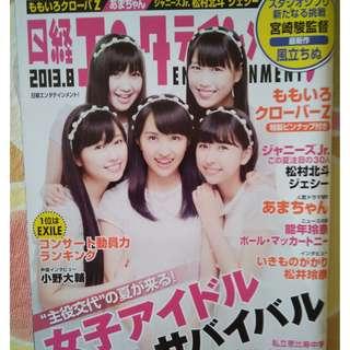 Nikkei Entertainment 2013 August