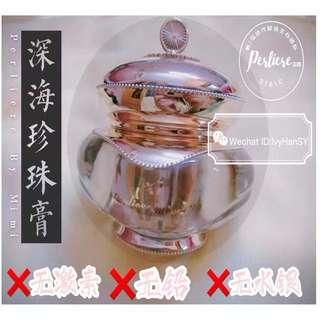 Perliere 旧版珍珠膏