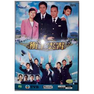TVB Drama DVD - 冲上云霄