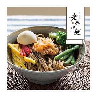 【老媽拌麵】胡椒麻醬拌麵 (4份/袋)