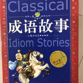 Chinese idioms stories