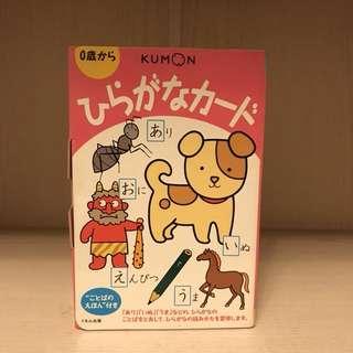 Kumon 兒童日文五十音 學習卡