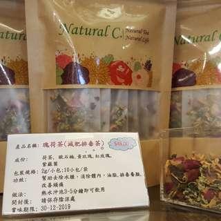 瑰荷茶(減肥排毒茶)