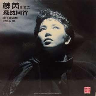 蘇芮專輯2 驀然回首 黑膠唱片