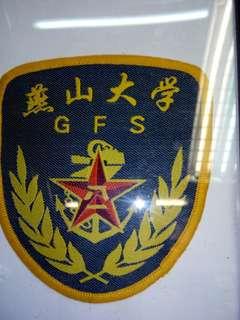 八十年代海军燕山大学臂章