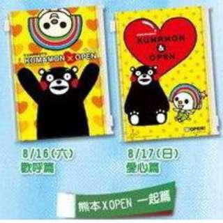 熊本熊KUMAMON x OPEN小將 雙層夾鏈袋(歡呼篇)