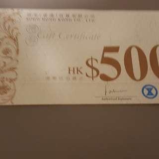 Sogo $500現金劵