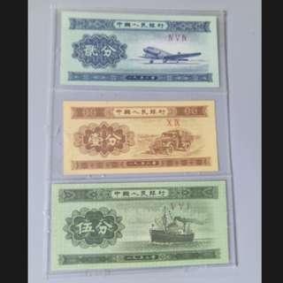1953年 中國人民銀行 壹分,貳分,伍分