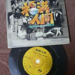 wok of life cd