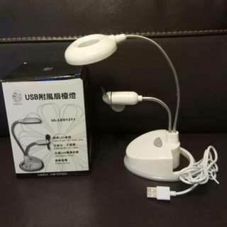 迷你附風扇台燈 LED照明燈 電池或USB供電