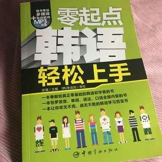 零起點韓語輕鬆上手 韓文學習書