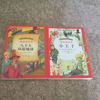 Chinese Literature Books for Secondary