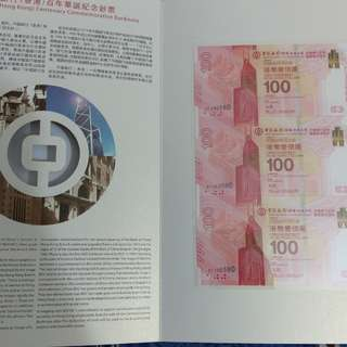 中國銀行(香港)「百年華誕紀念鈔票」