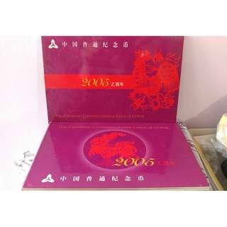 2005年 中國普通紀念幣
