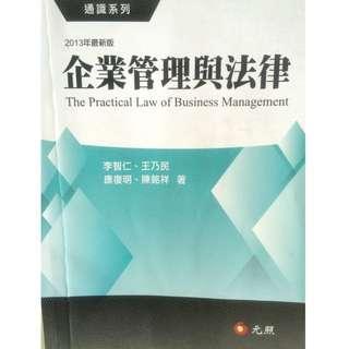 二手 企業管理與法律 商事法 2013 李智仁 王乃民 康復明 陳銘祥 元照