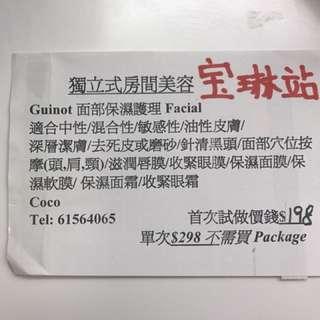 Guinot Full Set 保濕Facial