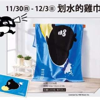 🚚 夢時代來店禮浴巾毛巾
