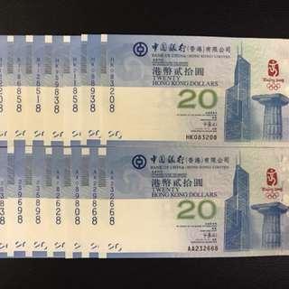 (多張無4/7尾8可選) 2008年 第29屆奧林匹克運動會 北京奧運會 紀念鈔- 香港奧運 紀念鈔