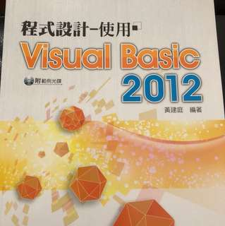 程式設計2012VB附光碟