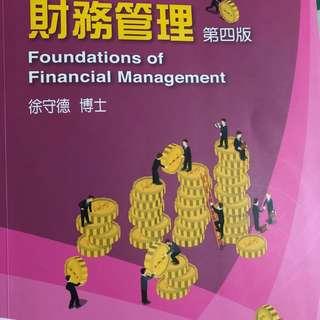 財務管理第四版-徐守德