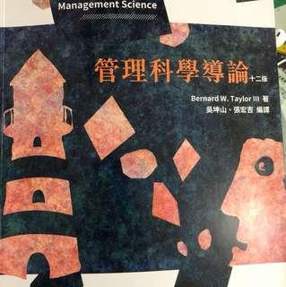 管理科學導論12版