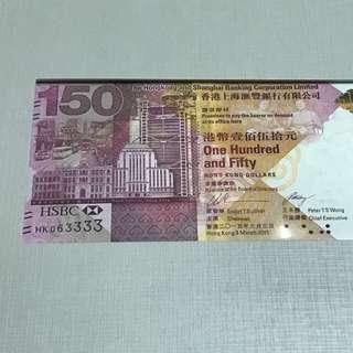 滙豐紀念鈔150獅子3,3333