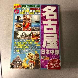 名古屋 15-16 年 旅遊書