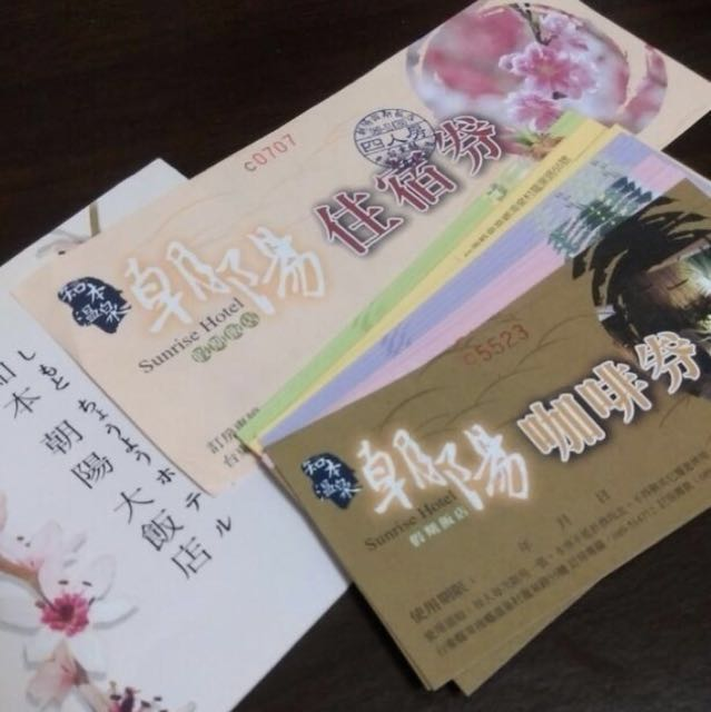 知本朝陽大飯店(4人房升級6人房套票)*2日