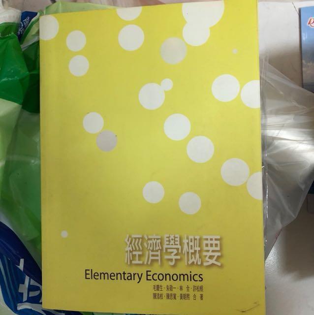 經濟學概要