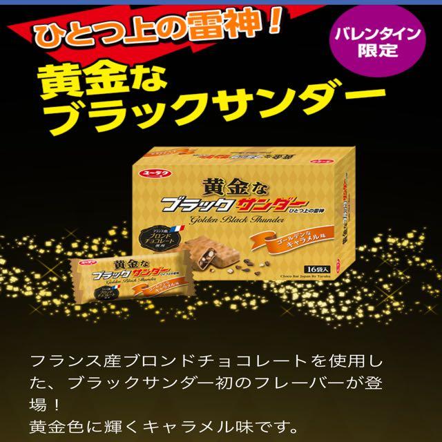 日本雷神金箔巧克力