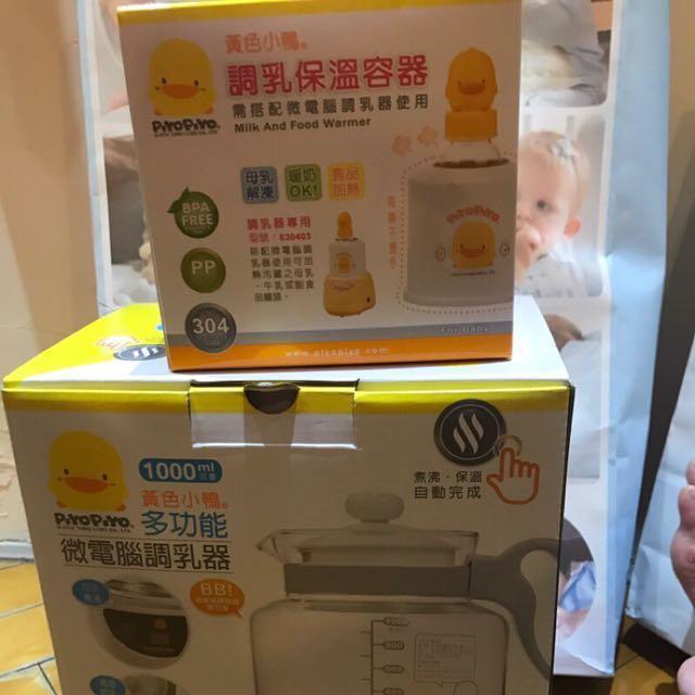#有超取最好買 黃色小鴨多功能調乳器