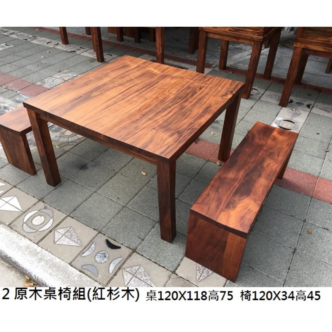 永鑽二手家具 紅杉木 原木桌椅組 原木桌 原木椅 二手家具 二手餐桌 二手餐椅 實木桌 實木椅