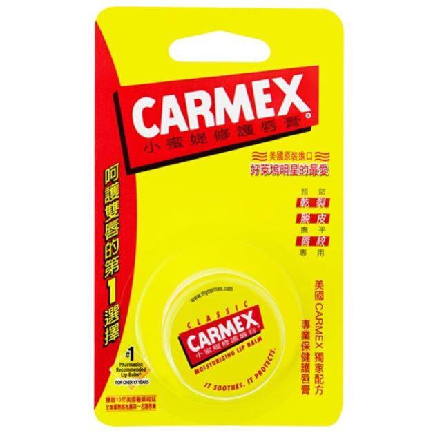 Carmex 小黃罐 小蜜媞 護唇膏