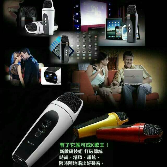 行動KTV麥克風安卓/蘋果雙系統通用版 電容麥克風 手機平板電腦網路 口貸款隨身攜帶型(有提供超取付款/郵寄方式)