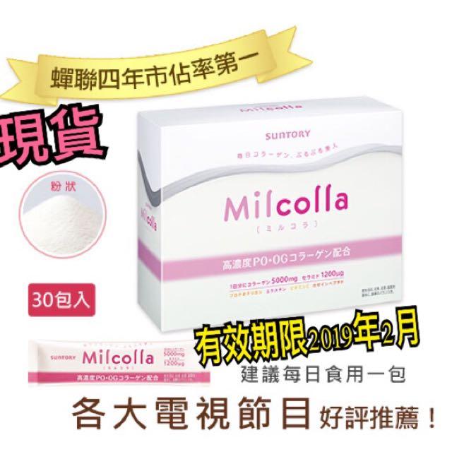 SUNTORY 三得利Milcolla蜜露珂娜 膠原蛋白(30包盒裝)