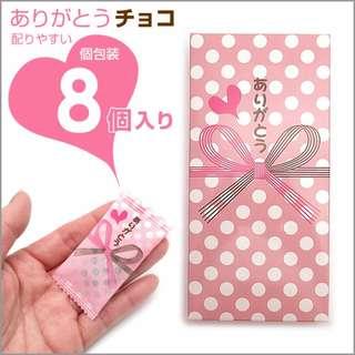 日本 情人節 / 送禮心型朱古力8粒獨立包裝