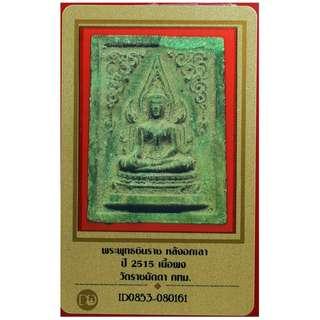 Phra Buddha Chinaraj Lang Oak Lao BE 2515 Wat Ratchanatdaram, Bangkok