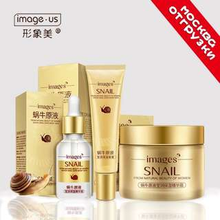 3 pcs Images Snail Face Skin Care Set Day Cream/ Essence/ Eye Cream Anti Aging Repair Whitening Nursing Facial Snail Skin Set