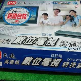 PX大通↔DIGITAL DTV-2100(高畫質)數位電視轉換盒