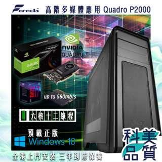 高階多媒體應用 Quadro P2000 預載正版Win10