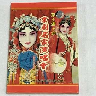 30% OFF GREAT CNY SALE {DVD, VCD & CD} 京•津•沪 京劇名家演唱会 2DVD 片装