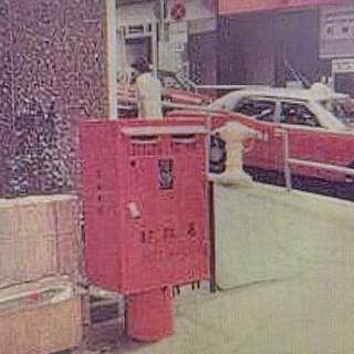 80s-90s 香港郵政方型錢箱