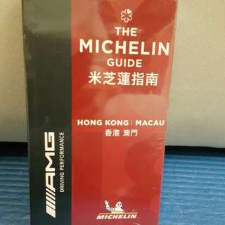 米芝蓮指南 香港 澳門 The Michelin Guide Hong Kong Macau