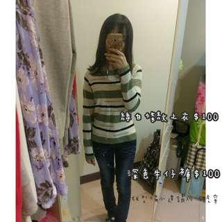 綠白條紋上衣 針織毛衣