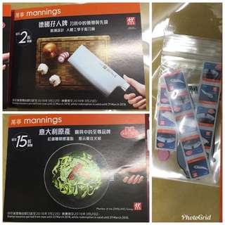 萬寧印花 (德國孖人牌刀廚具/Ballarini鍋具)