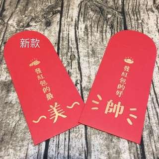 單張$15 趣味 創意 狗年 紅包 紅包袋 春聯 設計 過年