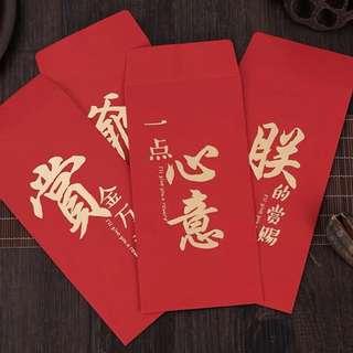 大王紅包袋 一組四張各一 紅包袋 紅包 過年 新年 春聯