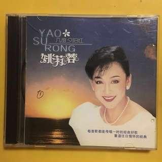 Yao Su Rong /  姚苏蓉 Cd