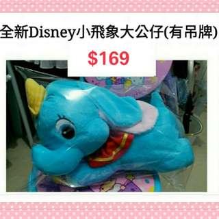 全新Disney小飛象大公仔(有吊牌)