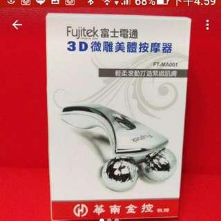 華南金3D微雕按摩器